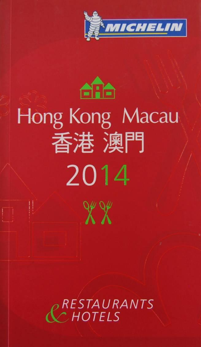Hong Kong Macao 2014