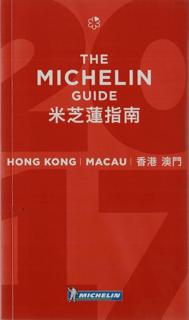 Hong Kong Macao 2017